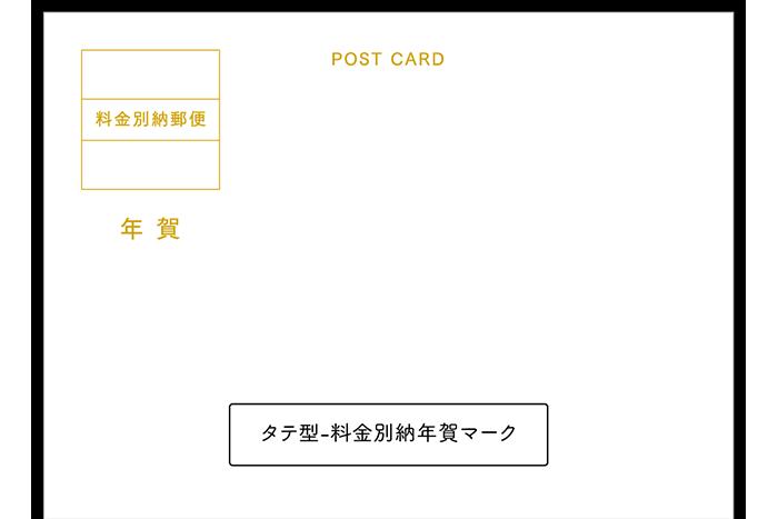 特製郵便マーク タテ型