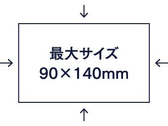 印字可能な最大サイズ