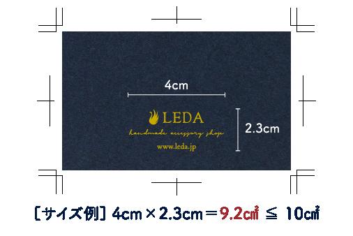 ワンポイント箔押しのサイズ例1