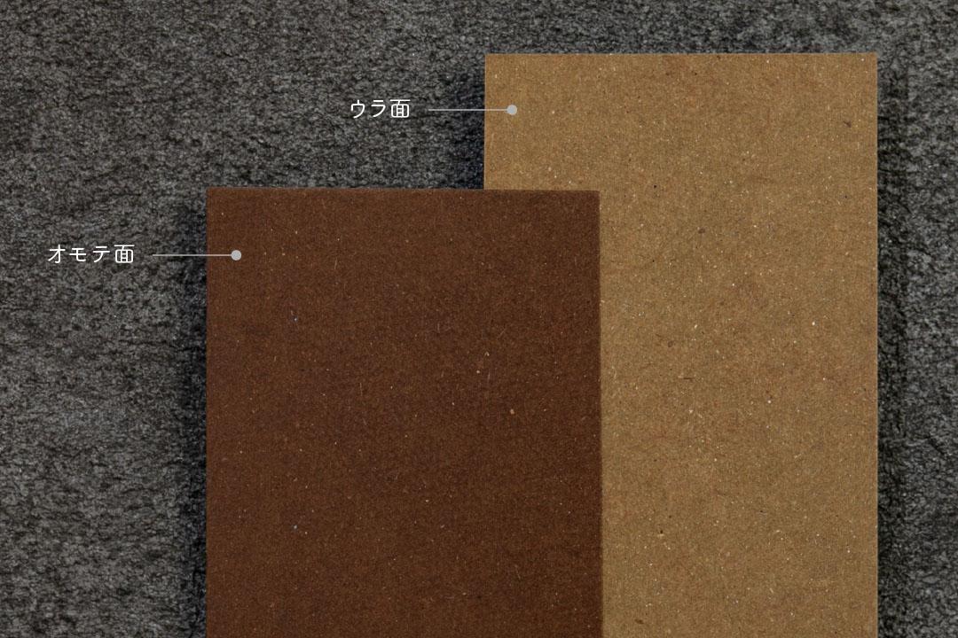 エゾマツクラフト紙のイメージ画像3