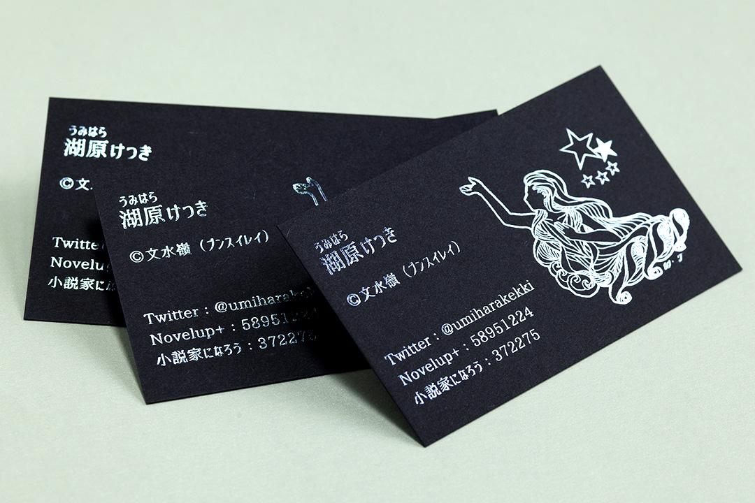 製作事例 No.13 箔押し名刺印刷のイメージ画像1