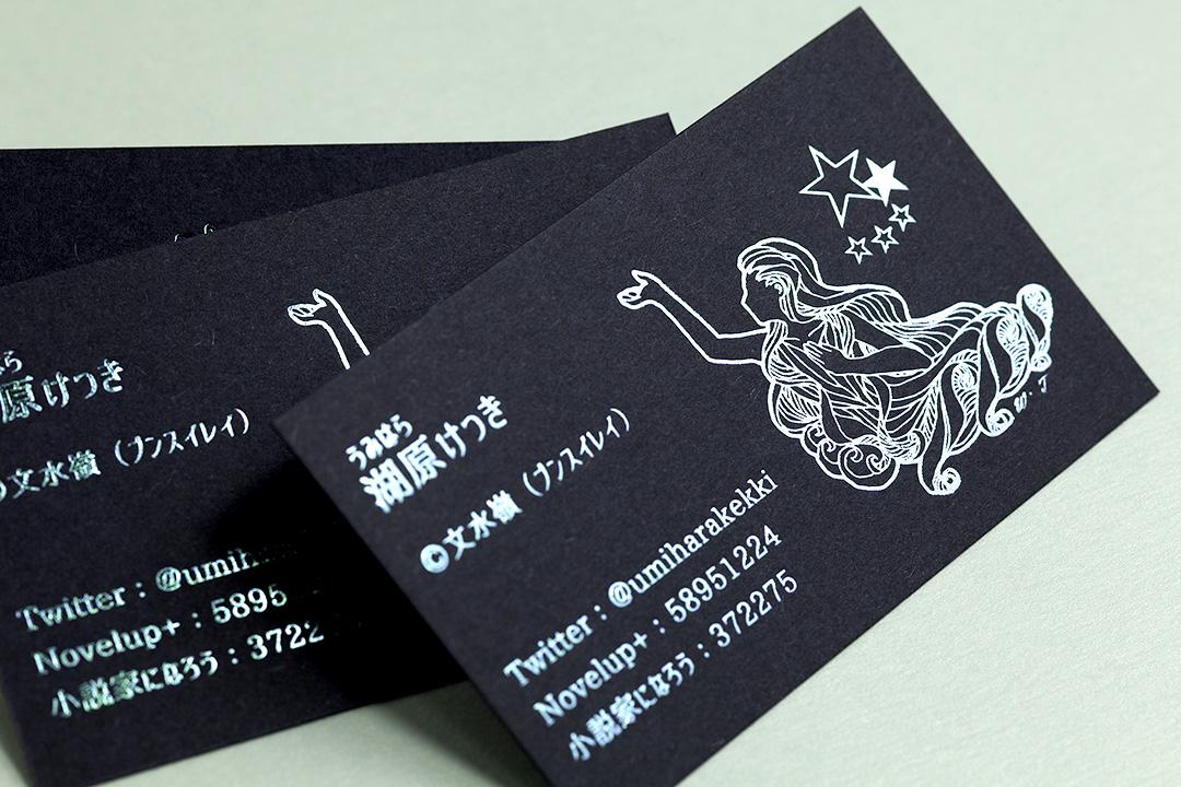 製作事例 No.13 箔押し名刺印刷のイメージ画像4