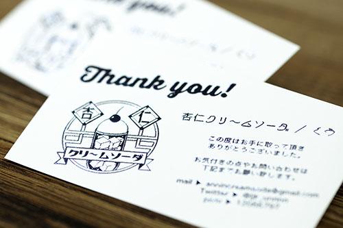 製作事例 No.14 全面箔押しカード印刷のイメージ画像