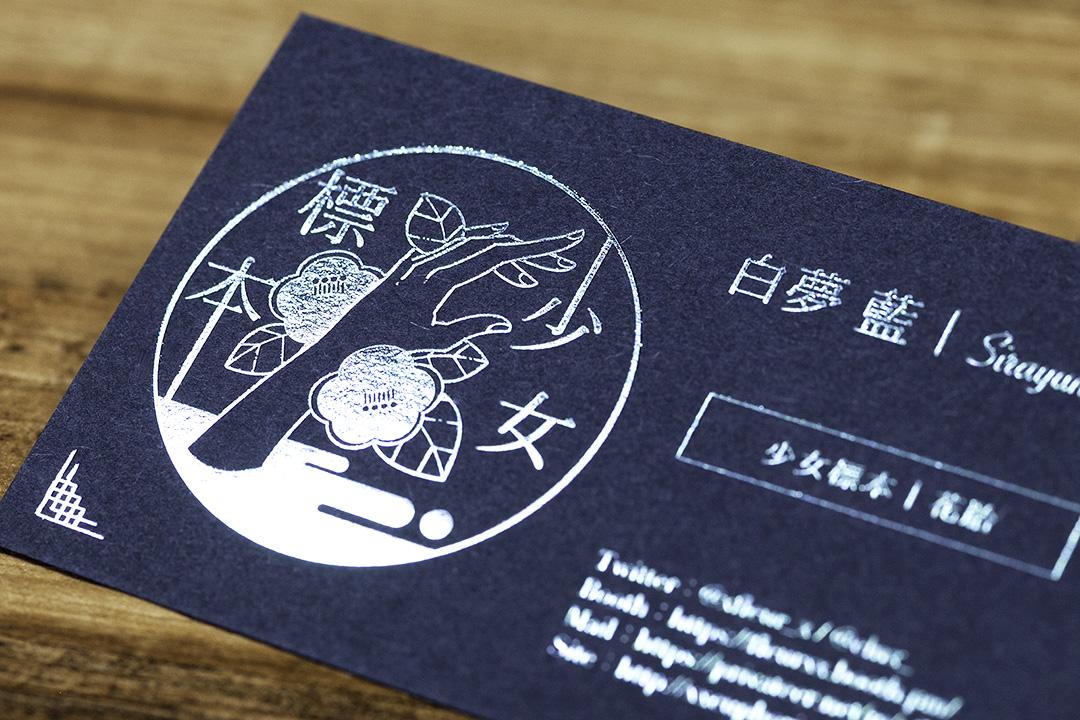 製作事例 No.16 箔押し名刺印刷のイメージ画像3