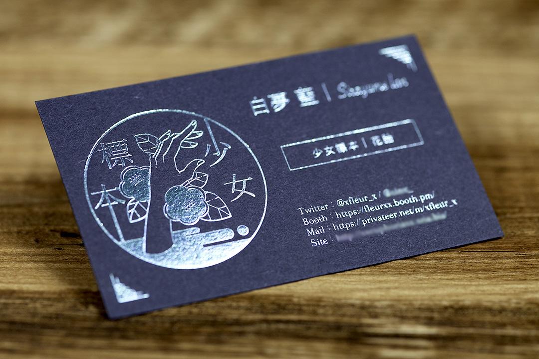 製作事例 No.16 箔押し名刺印刷のイメージ画像2