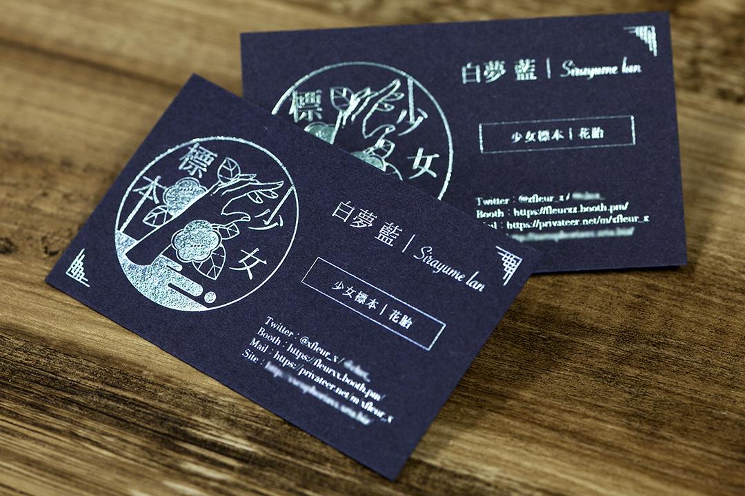 製作事例 No.16 箔押し名刺印刷のイメージ画像4