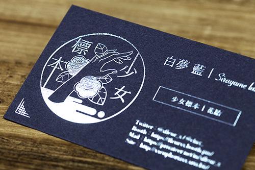 製作事例 No.16 箔押し名刺印刷のイメージ画像