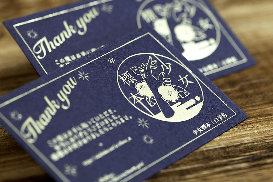 製作事例 No.17 箔押しカード印刷のイメージ画像4