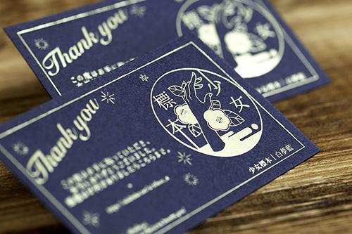 製作事例 No.17 箔押しカード印刷のイメージ画像
